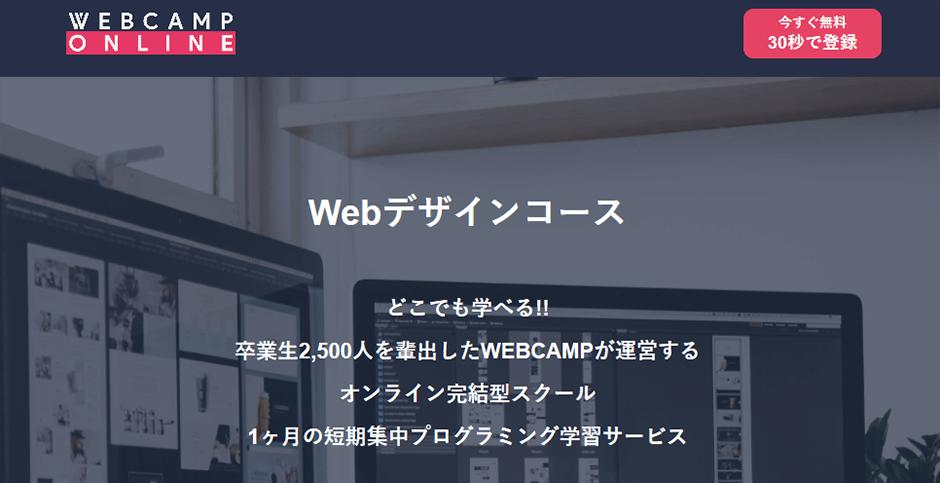 web-design-online-school-web-camp-online